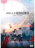 HELLO WORLD (ブルーレイディスク)