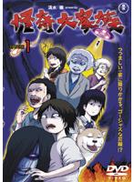 怪奇大家族 Vol.1 【第1怪~第4怪収録】