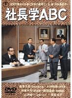 社長学ABC