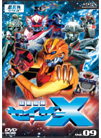 超星艦隊セイザーX Vol.09