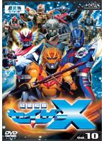 超星艦隊セイザーX Vol.10