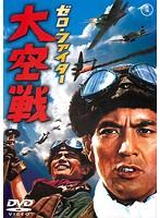 ゼロ・ファイター 大空戦