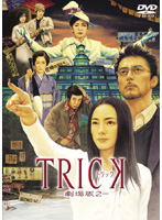 TRICK トリック-劇場版2-