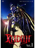REIDEEN ライディーン Vol.1