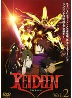REIDEEN ライディーン Vol.2