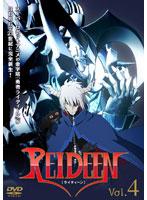 REIDEEN ライディーン Vol.4