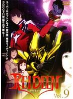 REIDEEN ライディーン Vol.9