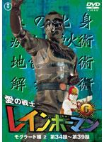 愛の戦士レインボーマン 6 モグラート編 2
