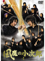 風魔の小次郎 Vol.1