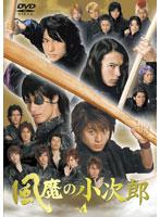 風魔の小次郎 Vol.4