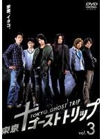 東京ゴーストトリップ Vol.3