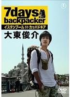 7days backpacker 大東俊介 イスタンブール>>カッパドキア