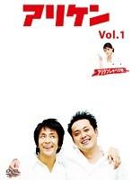 アリケン Vol.1 アリケンしゃべり場