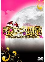 恋して悪魔~ヴァンパイア★ボーイ~ Vol.4