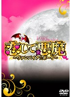 恋して悪魔~ヴァンパイア★ボーイ~ Vol.5