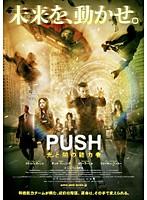 PUSH 光と闇の能力者