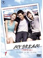 MY DREAM ~マイドリーム~ 1