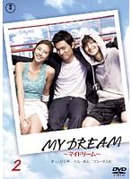 MY DREAM ~マイドリーム~ 2