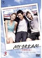 MY DREAM ~マイドリーム~ 3
