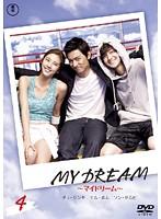 MY DREAM ~マイドリーム~ 4