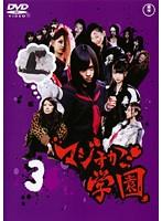 マジすか学園 Vol.3