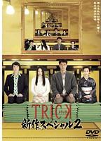 TRICK トリック 新作スペシャル2