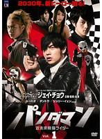 パンダマン 〜近未来熊猫ライダー〜 1