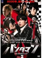 パンダマン 〜近未来熊猫ライダー〜 3