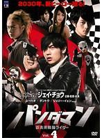 パンダマン 〜近未来熊猫ライダー〜 4