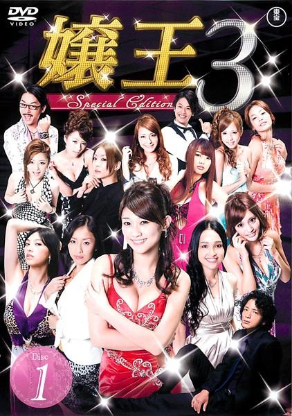 嬢王3 〜Special Edition〜 1