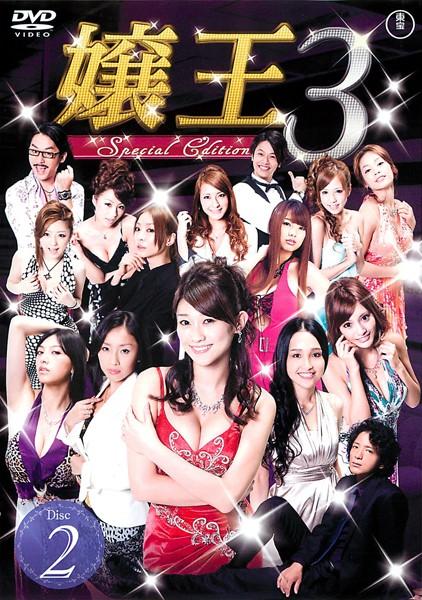 嬢王3 〜Special Edition〜 2