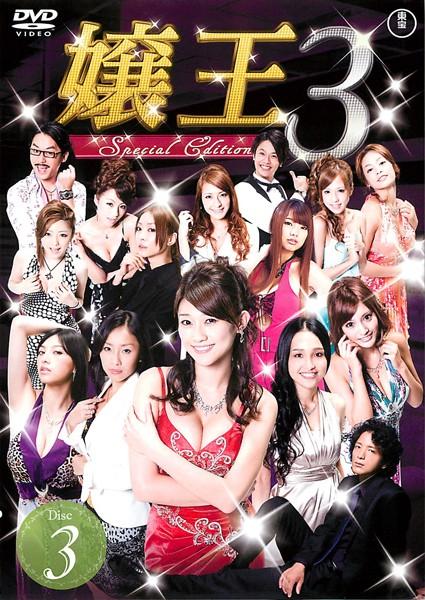 嬢王3 〜Special Edition〜 3