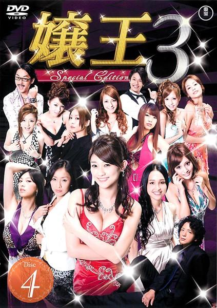 嬢王3 〜Special Edition〜 4