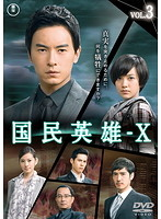 国民英雄-X 3