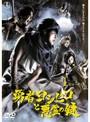 勇者ヨシヒコと悪霊の鍵 1