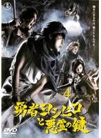 勇者ヨシヒコと悪霊の鍵 4