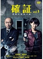 確証~警視庁捜査3課 VOL.1