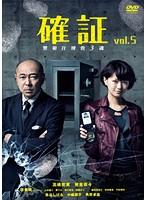 確証~警視庁捜査3課 VOL.5