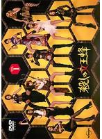 殺しの女王蜂 Vol.1