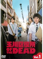 玉川区役所 OF THE DEAD Vol.1