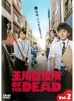 玉川区役所 OF THE DEAD Vol.2