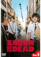 玉川区役所 OF THE DEAD Vol.3