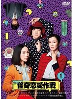 怪奇恋愛作戦 Vol.1
