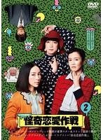 怪奇恋愛作戦 Vol.2