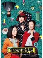 怪奇恋愛作戦 Vol.3
