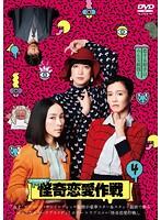 怪奇恋愛作戦 Vol.4