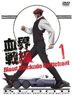 血界戦線 第1巻