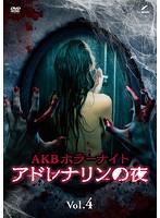 AKBホラーナイト アドレナリンの夜 Vol.4