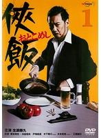 侠飯~おとこめし~ Vol.1