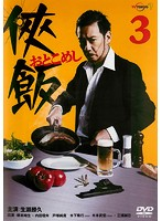 侠飯~おとこめし~ Vol.3